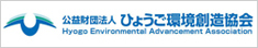 Hyogo Environmental Advancement Association