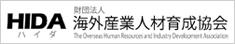 海外産業人材育成協会(HIDA)