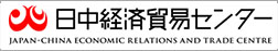 JAPAN.CHINA ECONOMIC RELATIONS AND TRADE CENTER