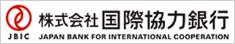 株式会社 国際協力銀行