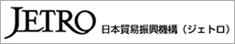 JETRO 日本貿易振興機構