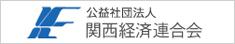 公益社団法人関西経済連合会