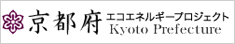 京都エコエネルギープロジェクト