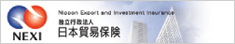 独立行政法人日本貿易保険