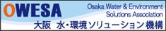 大阪 水・環境ソリューション機構
