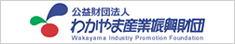 Wakayama Industry Promotion Foundation