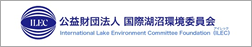 ILEC(国際湖沼環境委員会)