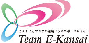 カンサイとアジアの環境ビジネスポータルサイト Team e Kansai